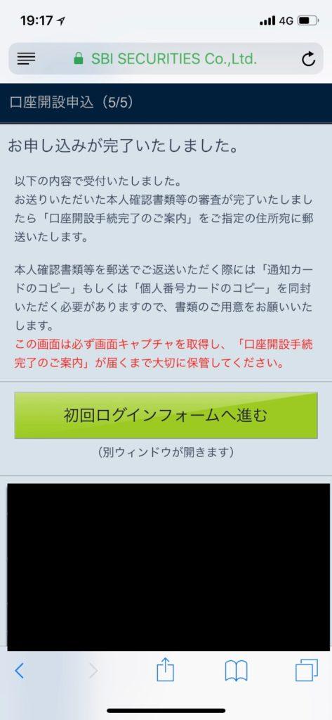 3000円投資口座開設