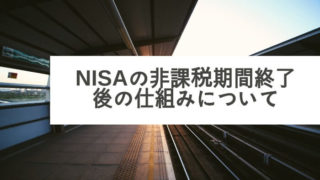 NISA 非課税期間