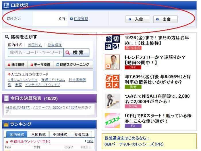 SBI証券 3000円投資