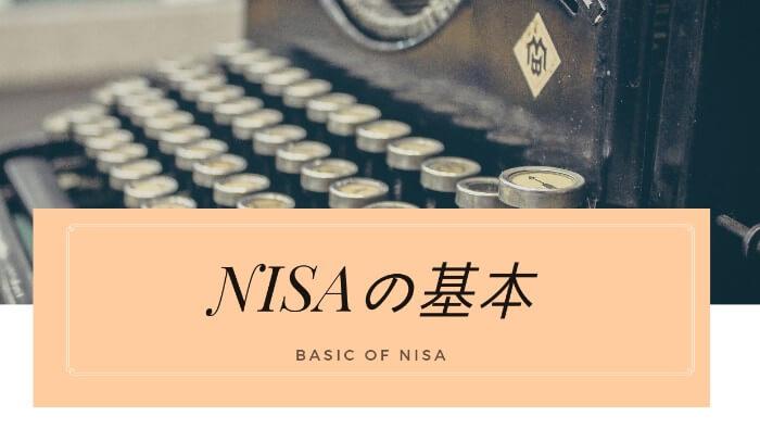NISA 基本