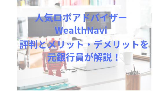 WealthNavi 評判