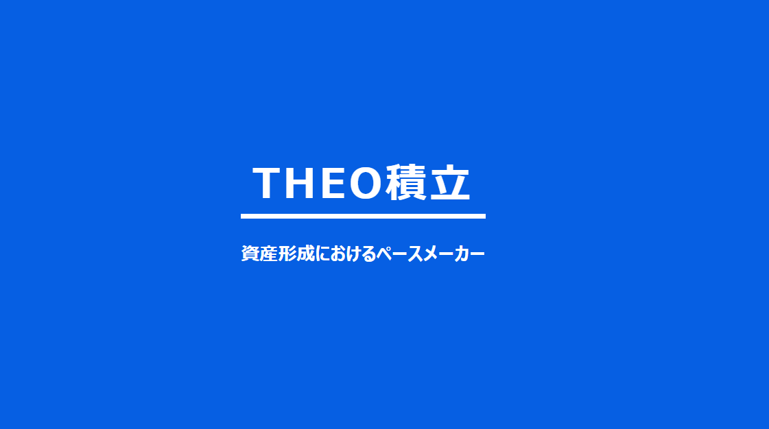THEO 評判